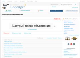 looonger.su