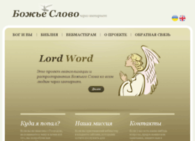 lordword.com