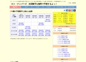 loto2num-yosou.com