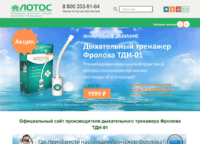 lotos-frolov.ru