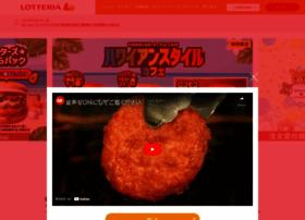 lotteria.jp