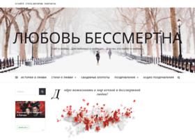 love-is-immortal.ru
