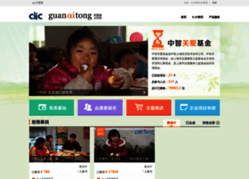 love.guanaitong.com