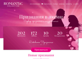 love.romanticcollection.ru
