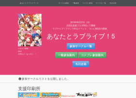 lovelive-withyou.info