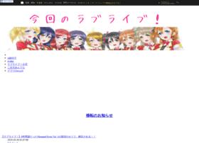 lovelive.blomaga.jp