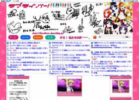 loveliver.doorblog.jp