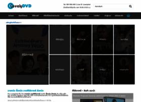 lovelydvd.com
