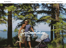 lovetravel.od.ua