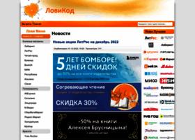lovikod.ru