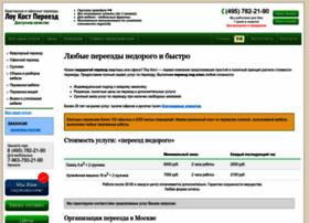 low-cost-pereezd.ru
