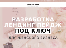 lp.beautyfirm.com.ua