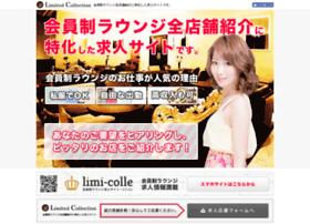 lp.limi-colle.com
