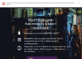 lp.lovushka-quest.ru