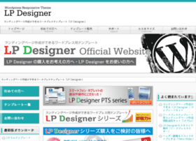 lpdesigner.tips-web.biz