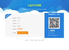 lqjy.com