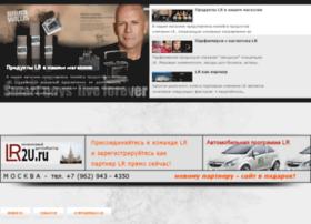 lr2u.ru