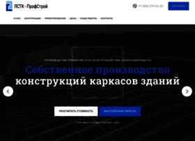 lstkprof.ru