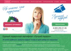 luchshiy-podarok.com