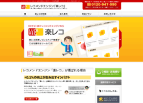 luckrec.jp