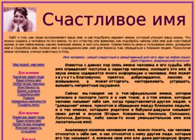 lucky-name.ru