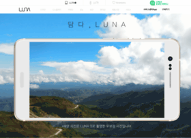 luna.co.kr