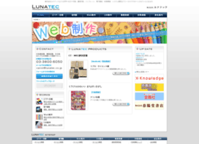 lunatec.co.jp