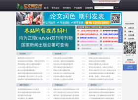 lunwenwang.com