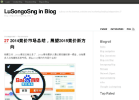 lusongsong.blog.com