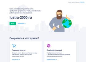 lustra-2000.ru