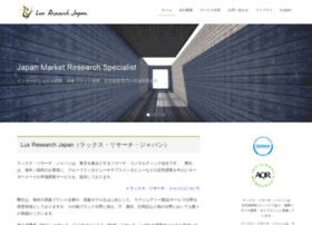 luxresearchjapan.co.jp