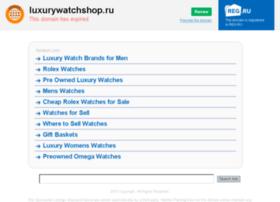 luxurywatchshop.ru