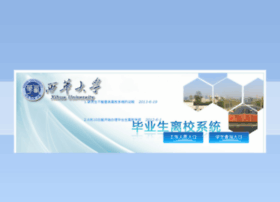 lx.xhu.edu.cn