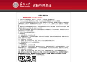 lx1.suda.edu.cn