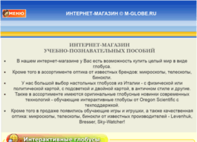 m-globe.ru