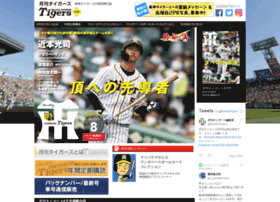 m-tigers.net