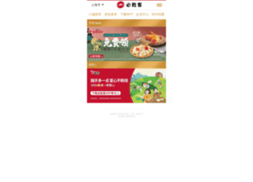 m.pizzahut.com.cn