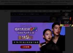m.shuuemura.com.tw