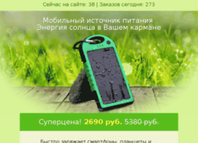 m.sun-powerbank.com