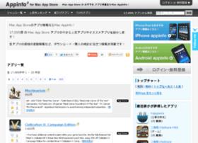mac.appinfo.jp