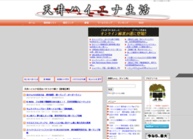 macerate.seesaa.net