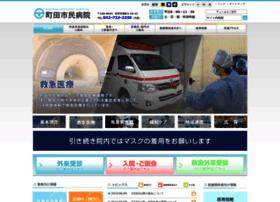 machida-city-hospital-tokyo.jp