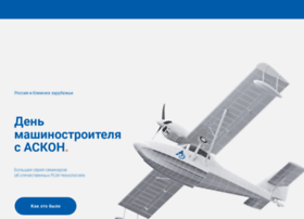 machineryday.ascon.ru