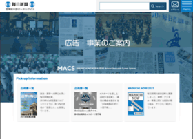 macs.mainichi.co.jp