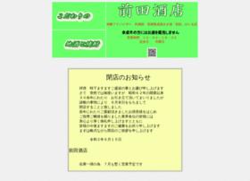 maeda-sake.com