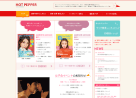 magazine.hotpepper.jp