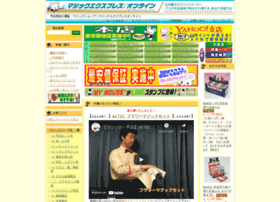 magicexpress.jp