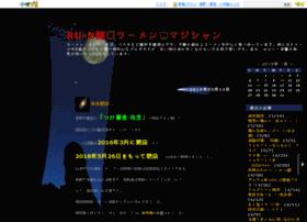 magician.naganoblog.jp