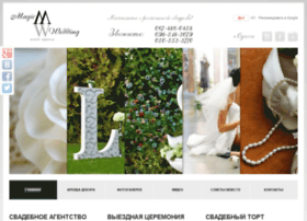 magicwedding.com.ua