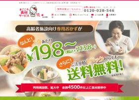 magokoro-shokuzai.com